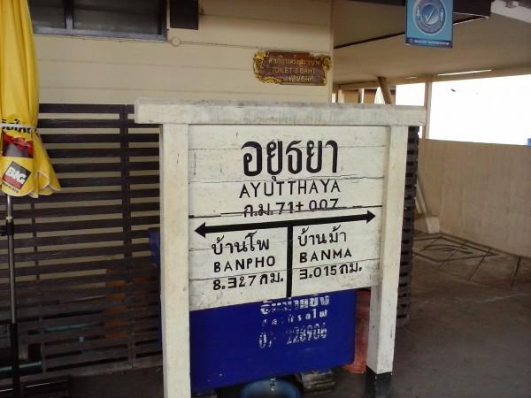 ayuthaya_station1