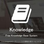 Qiita風ナレッジ共有ツール Knowledge